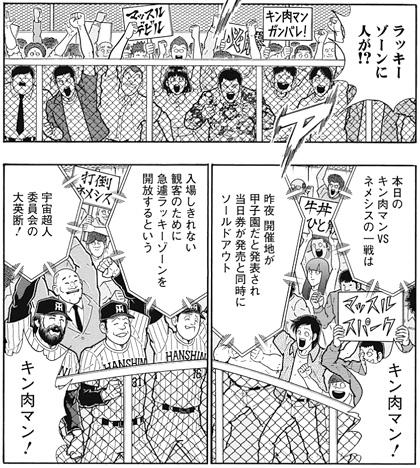 キン肉マン177話 ラッキーゾーンの観客に阪神のバース・岡田・掛布