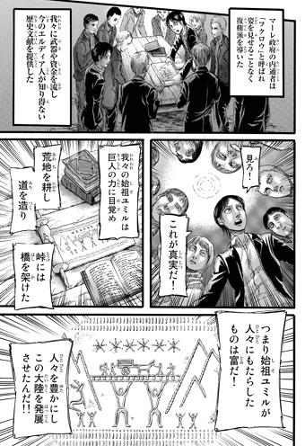 shingeki86-16100808.jpg