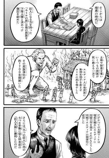 shingeki86-16100811.jpg