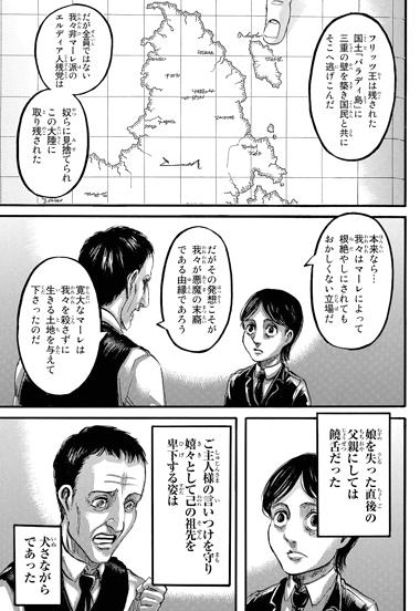 shingeki86-16100813.jpg