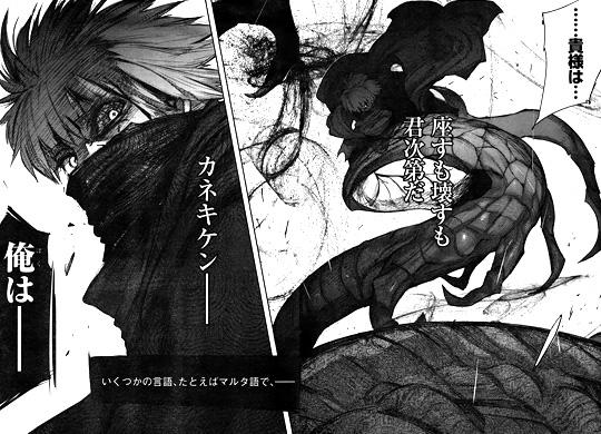東京喰種:re87話へ 隻眼の王を名乗る金木