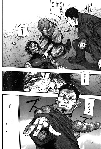 東京喰種:re86話 瀕死のアヤトを万丈の赫子で治療?