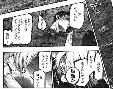 東京喰種:re89話 法事死亡