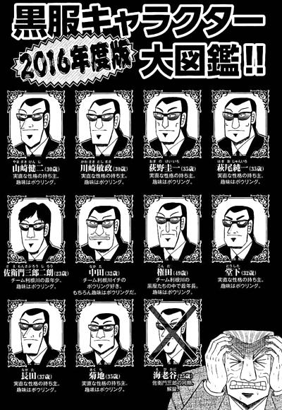 tonegawa-16100101.jpg