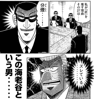 tonegawa-16100107.jpg