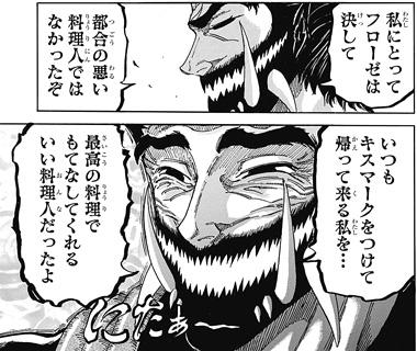 toriko384-16082904.jpg