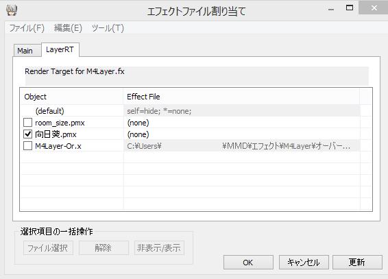 m4解説LayerRT2