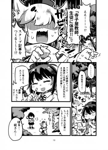 reitaisai nakashima_013