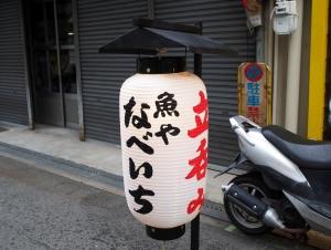 Nabeichi_1607-102.jpg