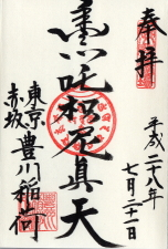 160721_toyokawainari01