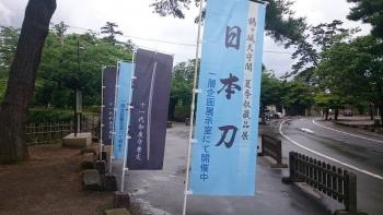 会津鶴ヶ城収蔵日本刀展幟