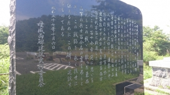 母成峠古戦場の碑(解説)