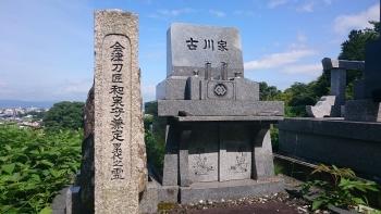刀匠和泉守兼定の墓2