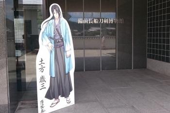 薄桜鬼刀剣展パネル(土方)