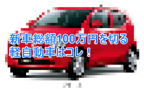 新車で総額100万円を切る軽自動車