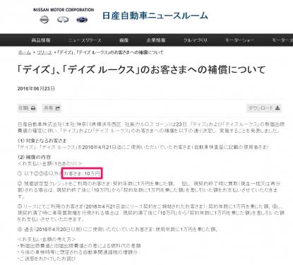 日産 補償10万円