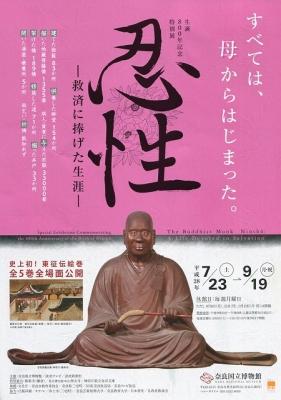 奈良国立博物館「忍性展」チラシ