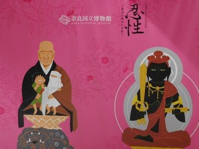 奈良国立博物館「忍性展」