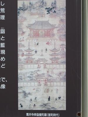 葛井寺の案内板(参詣曼荼羅)