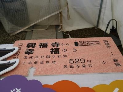興福寺・記念撮影ボード