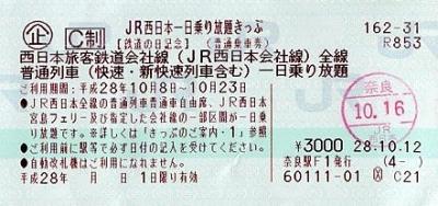 JR西日本一日乗り放題きっぷ