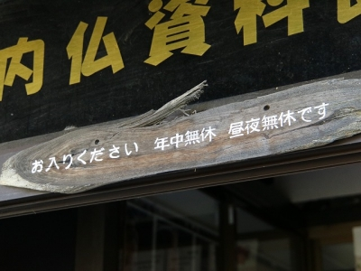 冷水寺胎内仏資料館