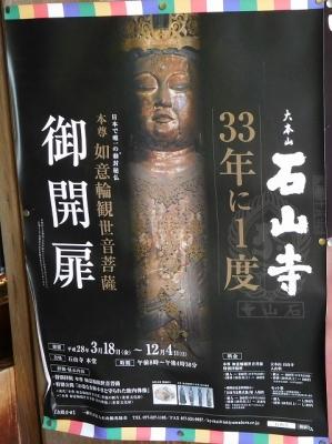 石山寺・御開扉ポスター