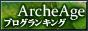 ArcheAge・攻略ブログ