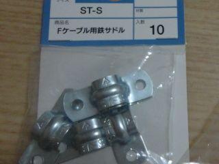 Fケーブル用鉄サドルST-S