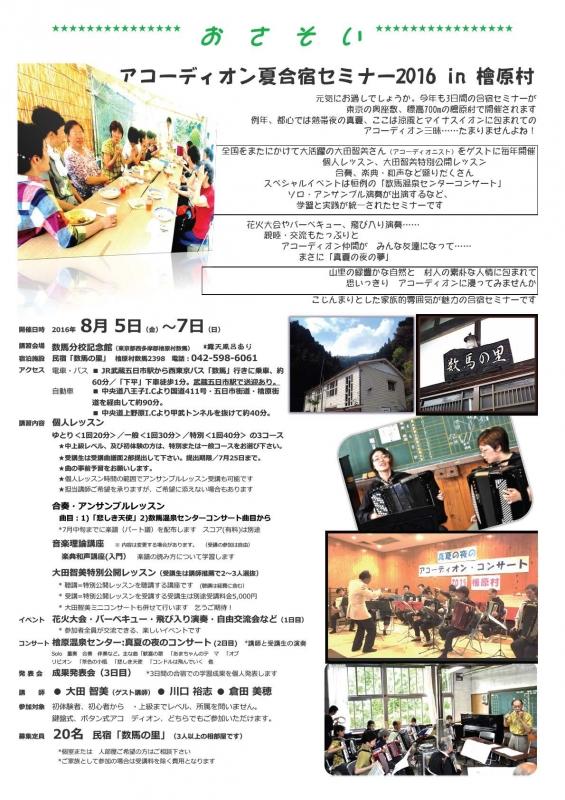 夏合宿セミナー2016要項表