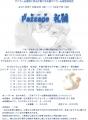 札幌パセージチラシ1-1