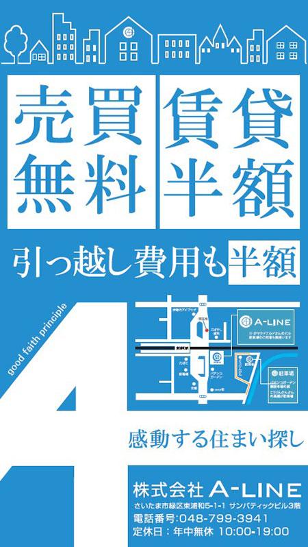 A-LINE不動産広告