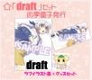 draftセット