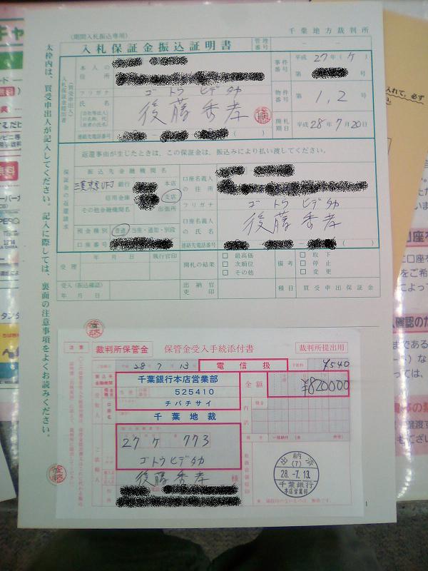 ②入札保証金振込証明書