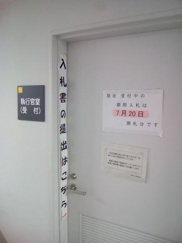 地裁3階に向かえ