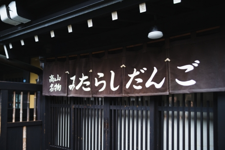 hida_takayama_1.jpg