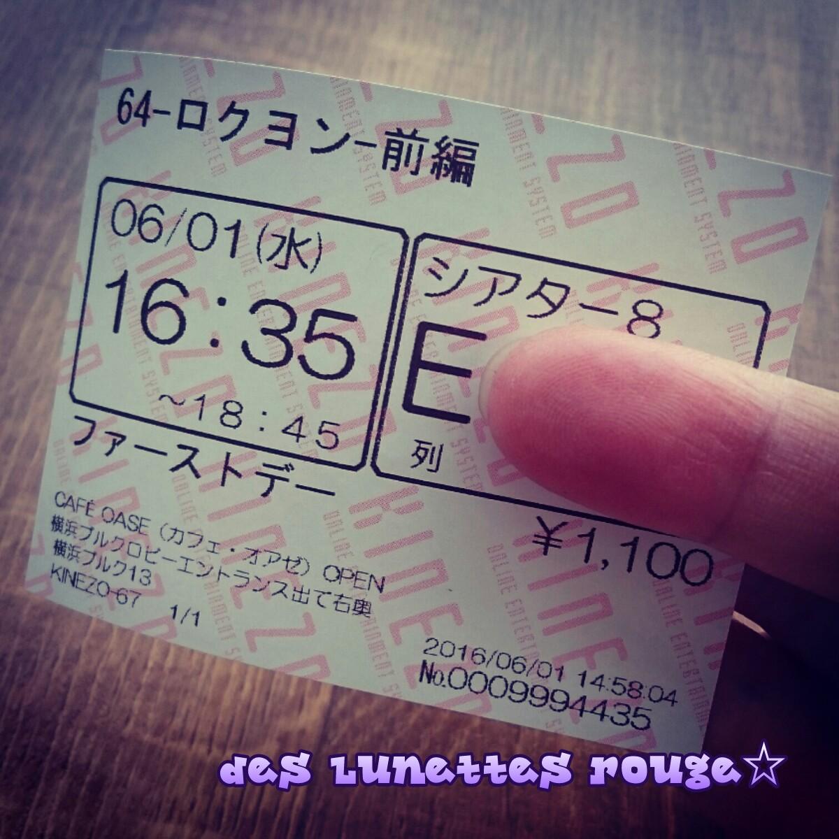 64 -ロクヨン- 前編
