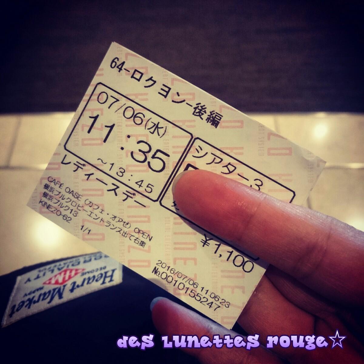 64~ロクヨン~後編