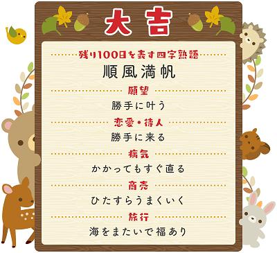 100日みくじ