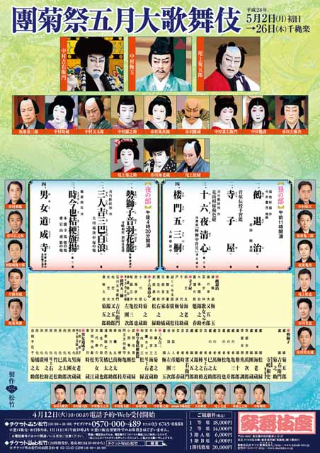 kabukiza_201605fff_6ea0e8f85b9aabc24494593397393d8d_edited-1.jpg