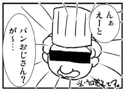 パンおじさん_2のコピー