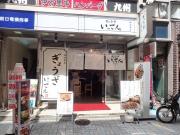 内神田 ぎょうざいってん 神田本店 店構え(2016/4/18)