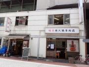 神田鍛冶町 味坊 店構え(2016/4/25)