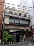 神田司町 八ツ手屋 店構え(2016/5/6)