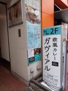 神保町 ガヴィアル 店構え(2016/5/11)