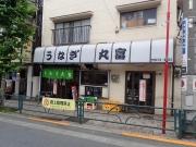 青物横丁 うなぎ 丸富 店構え(2016/6/14)