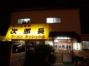 三島 味の終着駅 次郎長 店構え(2016/3/20)