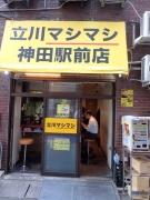 内神田 立川マシマシ 神田駅前店 店構え(2016/4/20)
