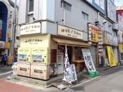 内神田 ゆず屋製麺所 店構え(2016/4/22)
