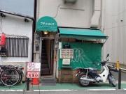 神田多町 プティコック 店構え(2016/4/27)